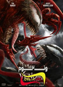 Venom Let There Be Carnage 2021 ونوم 2
