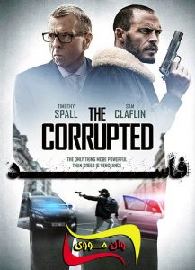 The Corrupted 2019