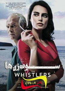 The Whistlers 2019