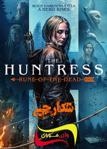 The Huntress Rune of the Dead 2019